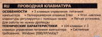 КЛАВИАТУРА Defender Element HB-520 PS/2 B(Черный)