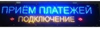 """СВЕТОДИОДНАЯ ВЫВЕСКА """"ПРИЕМ ПЛАТЕЖЕЙ"""" 1300х300х38мм Уличная"""