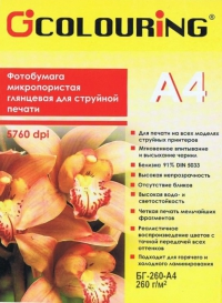 ФОТОБУМАГА COLOURING микропористая глянцевая А4 260 г/м2, 50л
