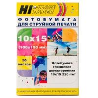 ФОТОБУМАГА Hi-image глянцевая двусторонняя 10x15 220 г/м2, 50л