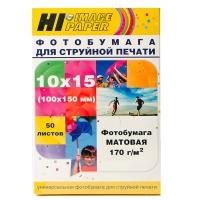 ФОТОБУМАГА Hi-image матовая односторонняя 10x15 170 г/м2, 50л