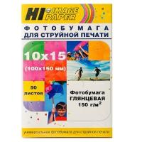 ФОТОБУМАГА Hi-image глянцевая односторонняя 10x15 150 г/м2, 50л