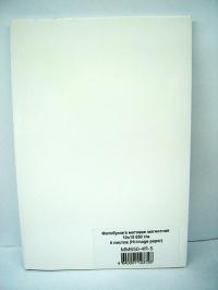 ФОТОБУМАГА Hi-image матовая магнитная 10x15 650 г/м2, 5л