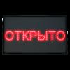 """СВЕТОДИОДНАЯ ВЫВЕСКА """"ОТКРЫТО"""" 60*33"""