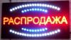 """СВЕТОДИОДНАЯ ВЫВЕСКА """"РАСПРОДАЖА"""" 60*33"""